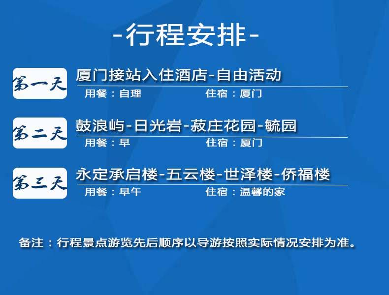 行程安排3天2晚日+永.jpg